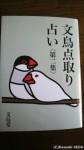 『文鳥点取り占い<第二集>』(文鳥堂著・発行、2012年9月)には文鳥とペンギンとの関係が描かれています(^○^)!!