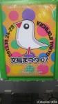 「第7回文鳥まつり」に行ってきました(^○^)!!