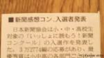朝日新聞の「新聞感想コンクール入選発表」の中にペンギンを見つけました(^○^)!!