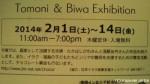 たかはしびわさんから「個展」のお知らせをいただきました(^○^)!!
