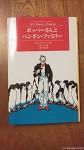 『ポッパーさんとペンギンファミリー』(R&F・アトウォーター著、R・ローソン絵、上田一生訳、文渓堂発行)が「第8刷」になりました(^○^)!!