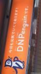 さあ!!この「DNPenguin」に出会える駅はどこでしょう(^○^)!!