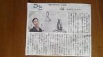 朝日新聞の「ひと」欄に紹介されていました(^○^)!!