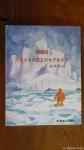 『南極のスコット大佐とシャックルトン』(佐々木マキ昨、福音館書店、2016年4月1日発行)は『たくさんのふしぎ』の傑作集です(^○^)!!