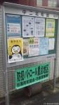 中目北二町会の掲示板で働いています(^○^)!!