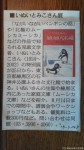「いぬいとみこさん展」が8月14日まで開かれています(^○^)!!